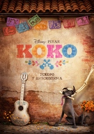 Coco - Serbian Movie Poster (xs thumbnail)