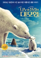 Arctic Tale - South Korean Movie Poster (xs thumbnail)