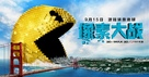Pixels - Chinese Movie Poster (xs thumbnail)