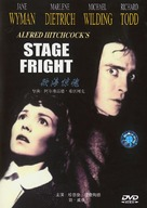 Stage Fright - Chinese DVD cover (xs thumbnail)