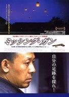 Xun qiang - Japanese Movie Poster (xs thumbnail)