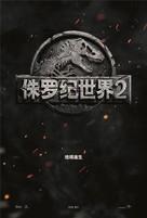 Jurassic World: Fallen Kingdom - Chinese Movie Poster (xs thumbnail)