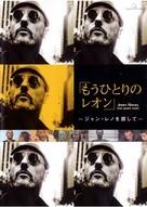 Léon - Japanese poster (xs thumbnail)