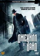 """Jekyll & Hyde"" - Russian Movie Cover (xs thumbnail)"