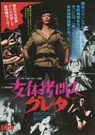 Ilsa: Absolute Power - Japanese Movie Poster (xs thumbnail)
