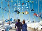 Laurence Anyways - Japanese Movie Poster (xs thumbnail)