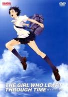 Toki o kakeru shôjo - DVD cover (xs thumbnail)