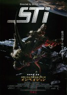 Starship Troopers: Invasion - Japanese Movie Poster (xs thumbnail)