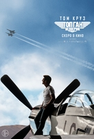 Top Gun: Maverick - Russian Movie Poster (xs thumbnail)