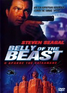Belly Of The Beast - Greek DVD cover (xs thumbnail)
