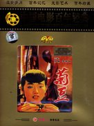 Ju Dou - Chinese Movie Cover (xs thumbnail)