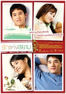 Rak haeng Siam - Thai Movie Poster (xs thumbnail)