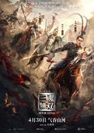 Dynasty Warriors - Hong Kong Movie Poster (xs thumbnail)