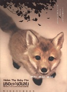 Kogitsune Helen - Thai Movie Poster (xs thumbnail)