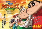 Crayon Shin Chan Burst Serving Kung Fu