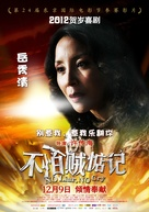 No Liar, No Cry - Chinese Movie Poster (xs thumbnail)