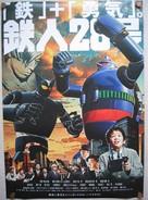 Tetsujin niju-hachigo - Japanese poster (xs thumbnail)