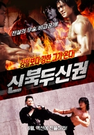 The Story Of Ricky - South Korean Movie Poster (xs thumbnail)