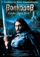 Volkodav iz roda Serykh Psov - Russian Movie Poster (xs thumbnail)