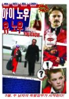I Know You Know - South Korean Movie Poster (xs thumbnail)