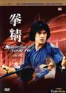 Spiritual Kung Fu - South Korean DVD cover (xs thumbnail)