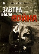 Zavtra byla voyna - Russian Movie Cover (xs thumbnail)