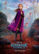 Frozen II - Ukrainian Movie Poster (xs thumbnail)