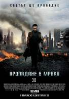 Star Trek Into Darkness - Bulgarian Movie Poster (xs thumbnail)