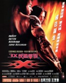 XXX - Hong Kong Movie Poster (xs thumbnail)
