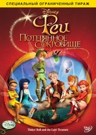 Tinker Bell and the Lost Treasure - Russian DVD movie cover (xs thumbnail)
