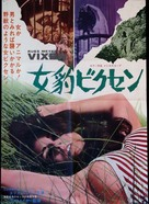 Vixen! - Japanese Movie Poster (xs thumbnail)