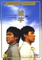 Boh ngau - South Korean Movie Cover (xs thumbnail)