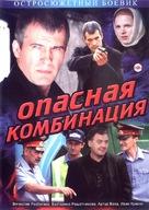 Opasnaya kombinatsiya - Russian Movie Cover (xs thumbnail)