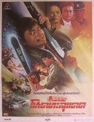 Lo foo chut gang - Thai Movie Poster (xs thumbnail)