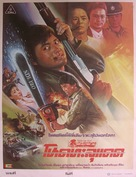 Tiger on the Beat - Thai Movie Poster (xs thumbnail)