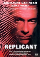 Replicant - Russian poster (xs thumbnail)