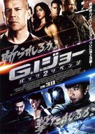 G.I. Joe: Retaliation - Japanese Movie Poster (xs thumbnail)