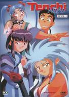 """Tenchi Muyô"" - German Movie Cover (xs thumbnail)"