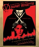 V For Vendetta - Russian Movie Cover (xs thumbnail)