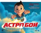 Astro Boy - Russian Movie Poster (xs thumbnail)