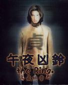 Ringu: Saishûshô - Japanese Movie Poster (xs thumbnail)