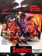 A Force of One - Thai Movie Poster (xs thumbnail)