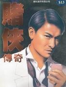 Du xia 1999 - Chinese DVD cover (xs thumbnail)