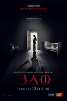 Malicious - Ukrainian Movie Poster (xs thumbnail)