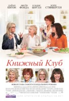Book Club - Russian Movie Poster (xs thumbnail)