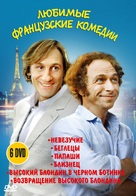 La chèvre - French DVD cover (xs thumbnail)