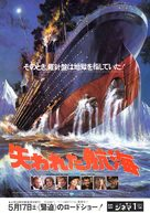 S.O.S. Titanic - Japanese Movie Poster (xs thumbnail)