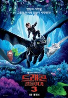 How to Train Your Dragon: The Hidden World - South Korean Movie Poster (xs thumbnail)