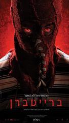 Brightburn - Israeli Movie Poster (xs thumbnail)