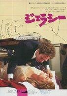 Bad Timing - Japanese Movie Poster (xs thumbnail)